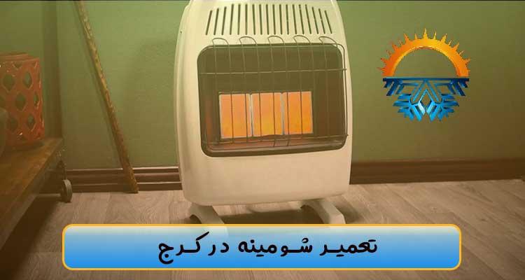 تعمیر بخاری در کرج